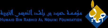 مؤسسة حميد بن راشد النعيمي الخيرية